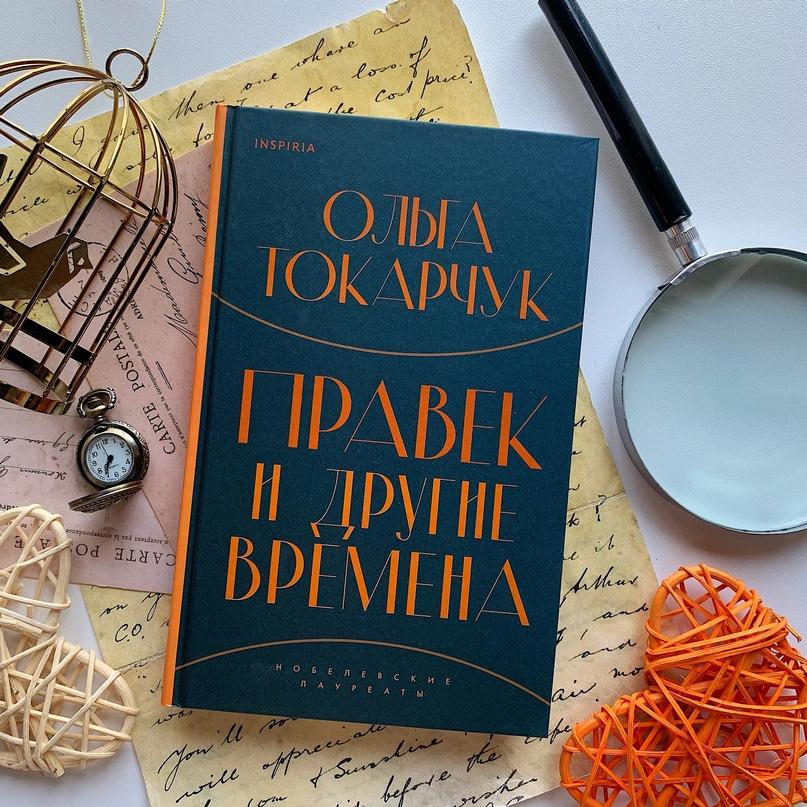 #новинка_inspiria_эксмо