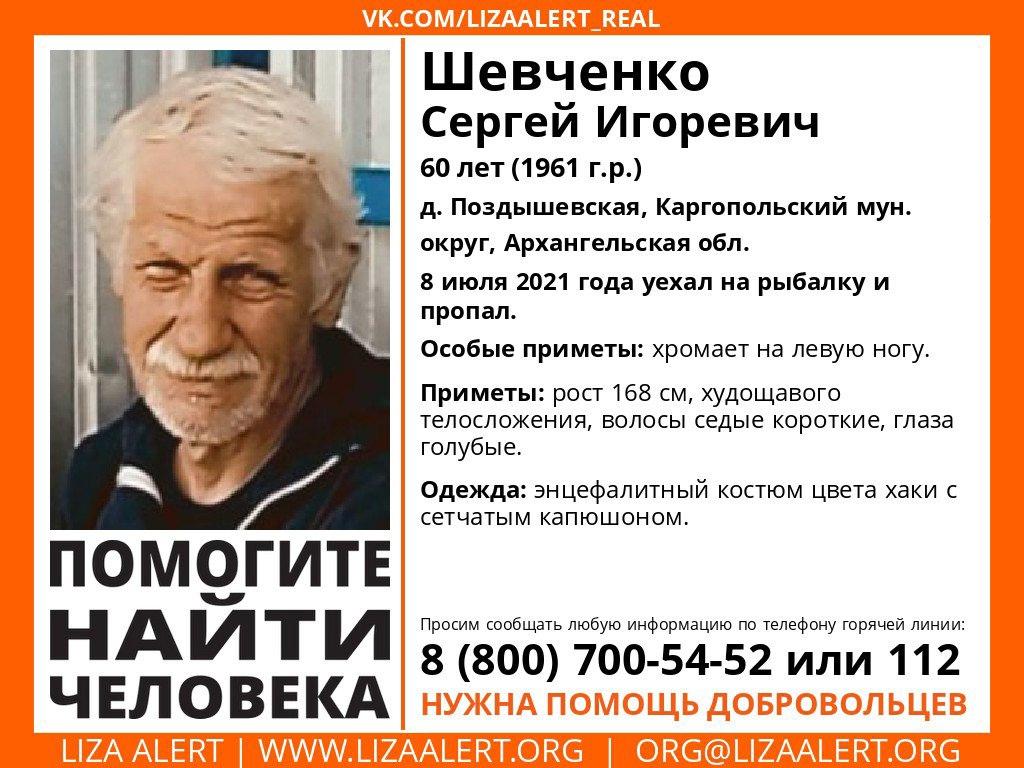 Внимание! Помогите найти человека! Пропал #Шевченко Сергей Игоревич, 60 лет, д