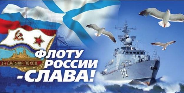 День Военно-морского флота 2021