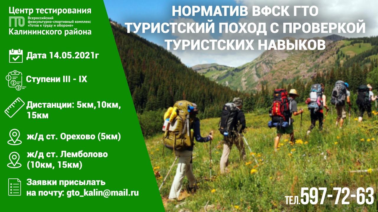 14 мая 2021 года для всех желающих будет организован прием норматива ВФСК ГТО «Туристский поход»