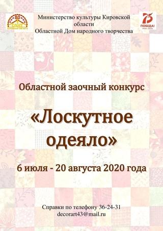 """Областной заочный конкурс """"Лоскутное одеяло"""""""