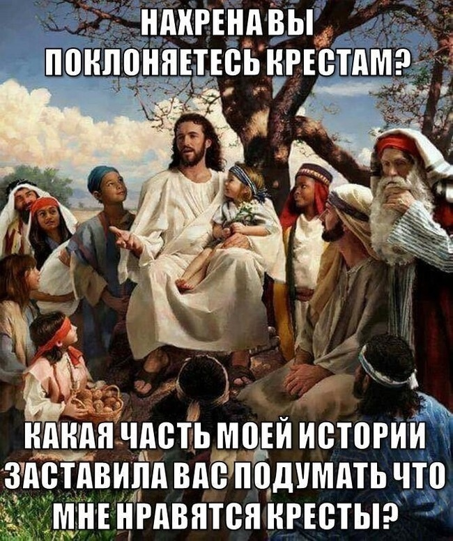 Про кресты