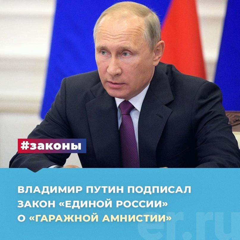 Владимир Путин подписал закон Единой России о «гаражной амнистии».
