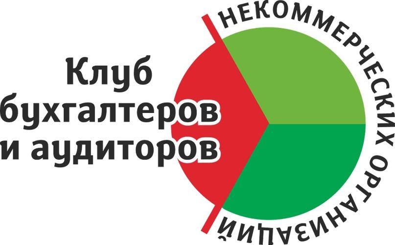 Вебинары в декабре от клуба бухгалтеров НКО, изображение №1