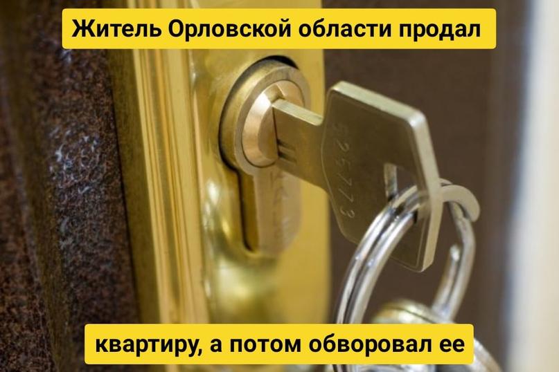 Житель Орловской области продал квартиру, а потом обворовал ее