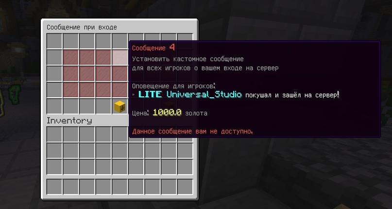Плагин: UniversalJoiner (Система кастомных сообщений при входе для донатеров), изображение №15