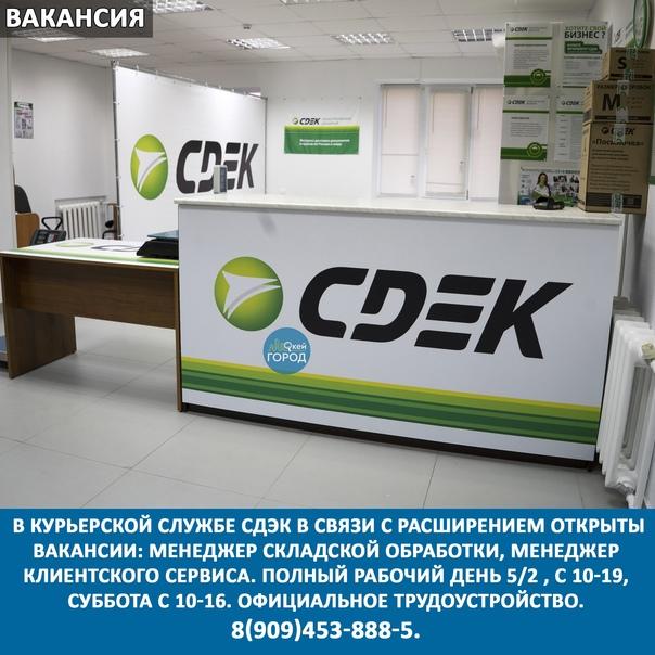 ❗ВАКАНСИЯ❗В курьерской службе СДЭК в связи с расширением ...