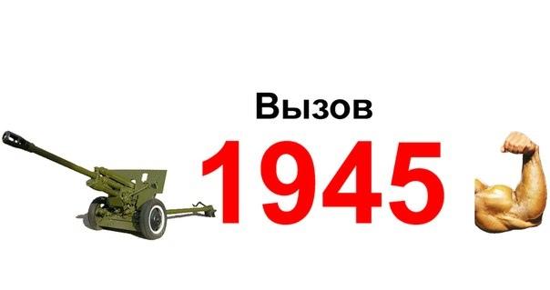 ВЫЗОВ 1945 ПРИНЯТ