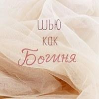 Логотип Шью как Богиня l Online школа шитья