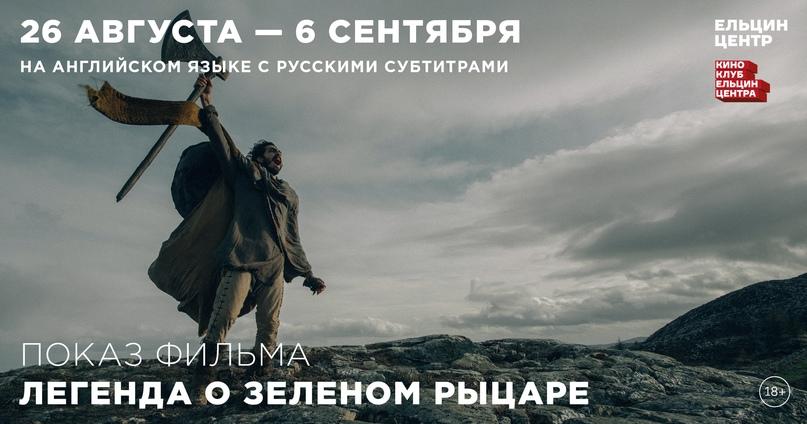 В кинозале Ельцин Центра с 26 августа по 6 сентября показываем фильм Дэвида Лоур...