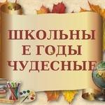 «Школьные годы чудесные» — оригинал и переделки песни