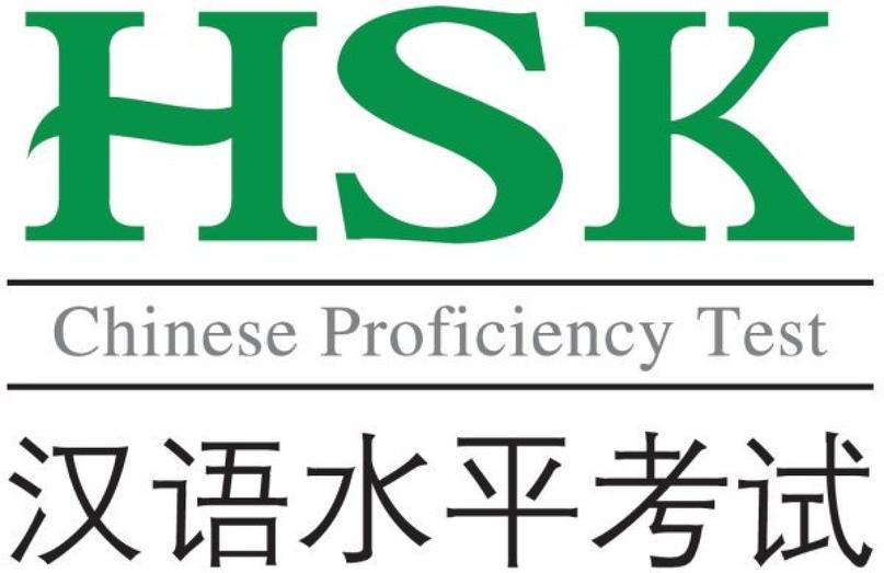 HSK экзамен на знание китайского