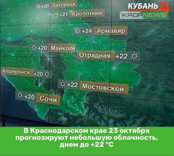 В Краснодарском крае 23 октября прогнозируют небол...