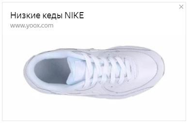 А вот этот пример мне не очень нравится — кроссовки белые, фон белый, всё сливается. А ещё не видно фирменного логотипа Nike — самой узнаваемой детали всех их кроссовок
