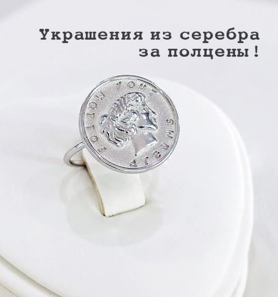 Серебро по невероятно привлекательной цене только ...