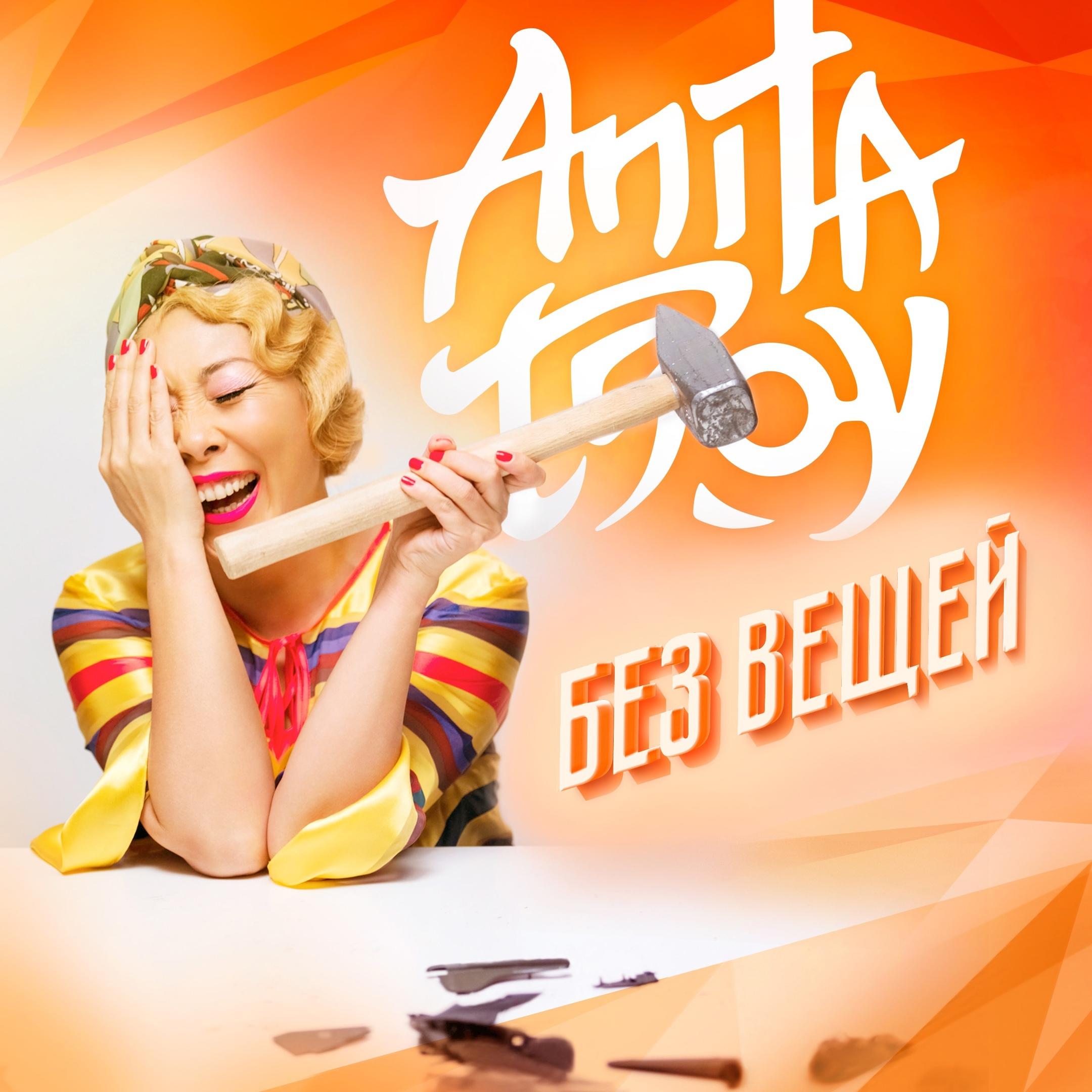 Анита Цой album Без вещей
