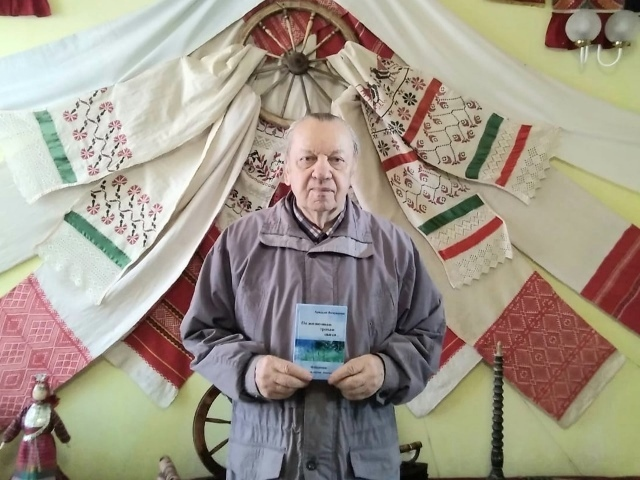 Поэтический сборник выпустил можгинский поэт Аркадий Вичужанин