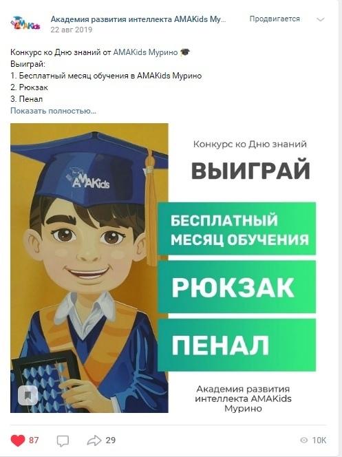 Как набрать детей через Вконтакте для детского центра в сезон, изображение №5