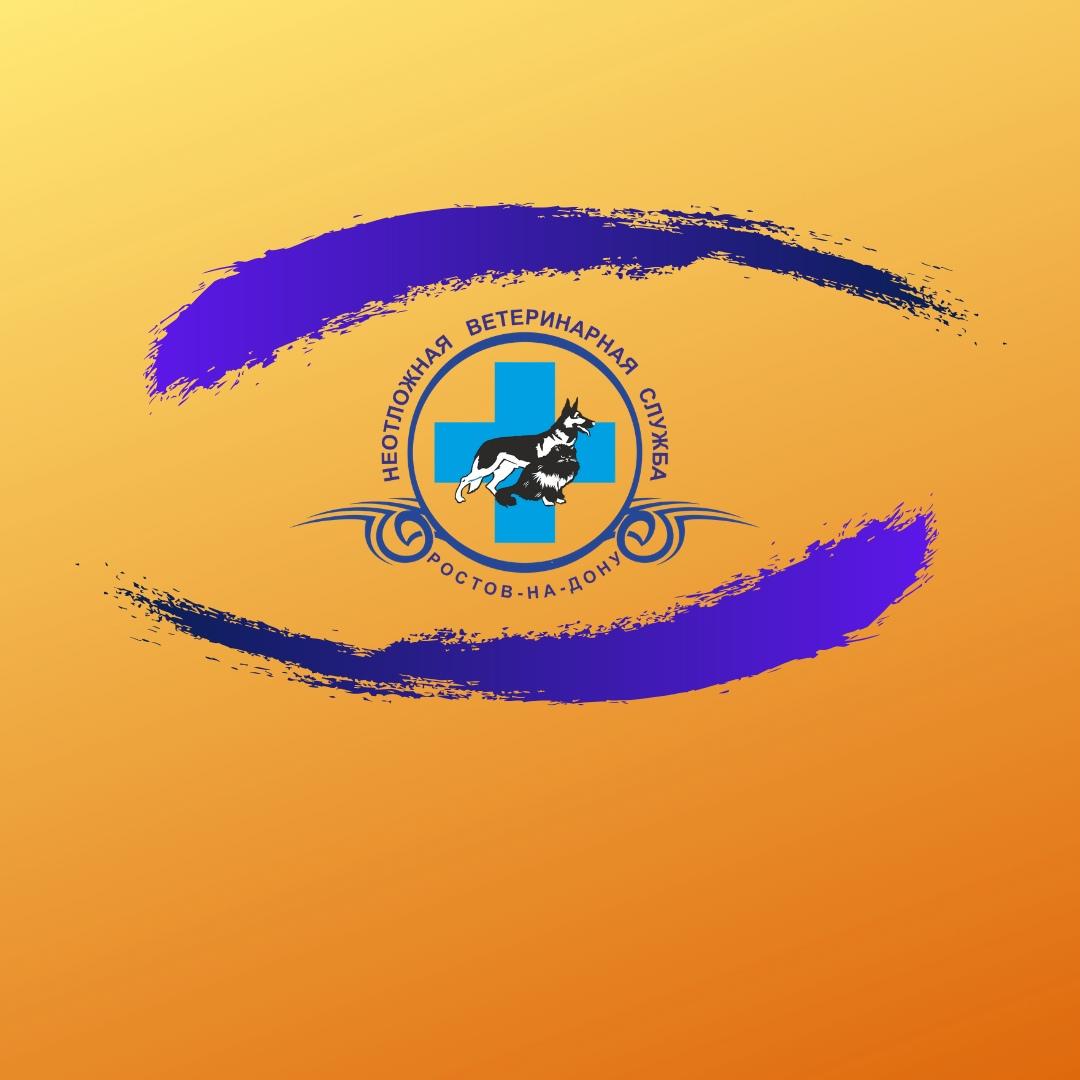 Афиша Ростов-на-Дону Онлайн-конференция для ветеринарных специалистов