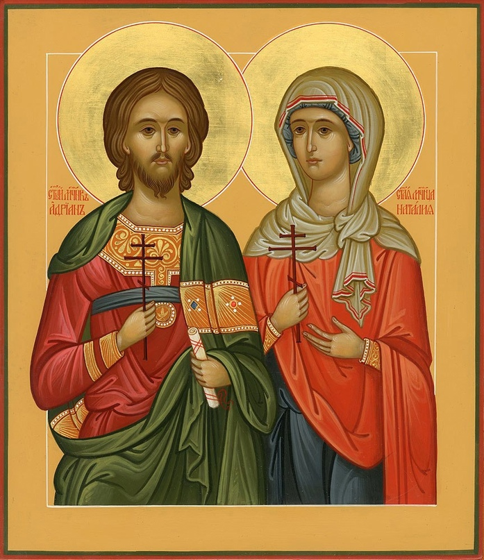 8 сентября Православная Церковь чтит память святых мучеников Адриана и Наталии -...