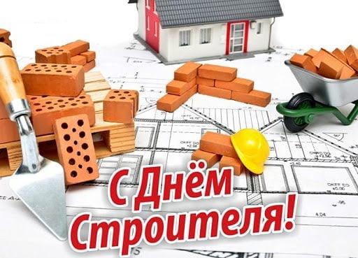 8 августа - День строителя