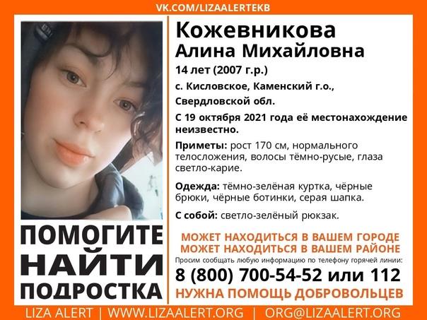 Внимание! Помогите найти подростка! Пропала #Кожев...