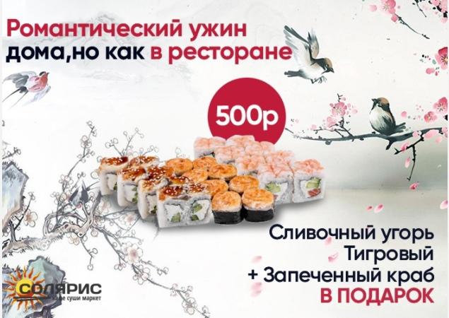 Кейс суши-маркета «Кухня солнца», изображение №10