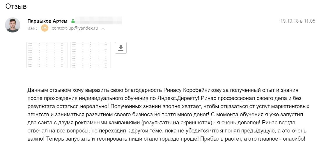 Отзыв Артема об обучении настройке Яндекс Директ