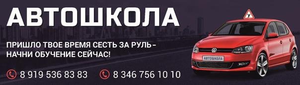 🚨🚨🚨 Приглашаем на обучение в автошколу по следующи...