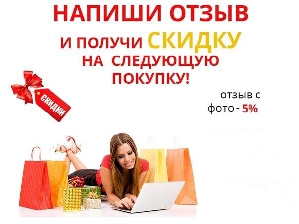 Акции Для Интернет Магазинов Примеры