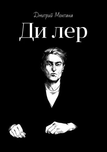 Хорошая интересная книга читать Санкт-Петербург