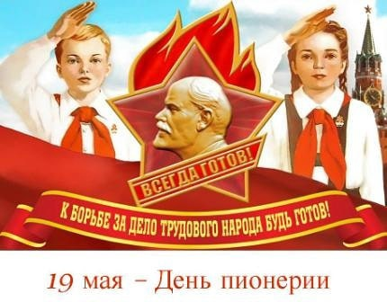 В течение многих десятилетий, начиная с 1922 года, 19-го мая в Советском Союзе официально отмечали День пионерии