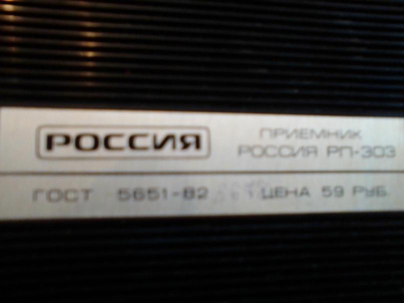 Купить ретро радиоприемник , инфо в   Объявления Орска и Новотроицка №27554