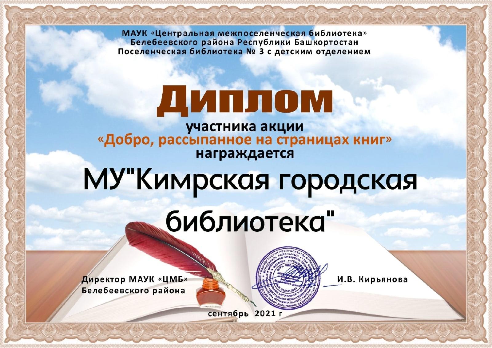 #сетевыеакции #сертификаты#дипломы