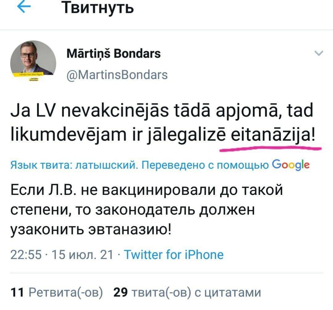 Член Парламента Латвии пригрозил антипрививочникам принудительной эвтаназией.