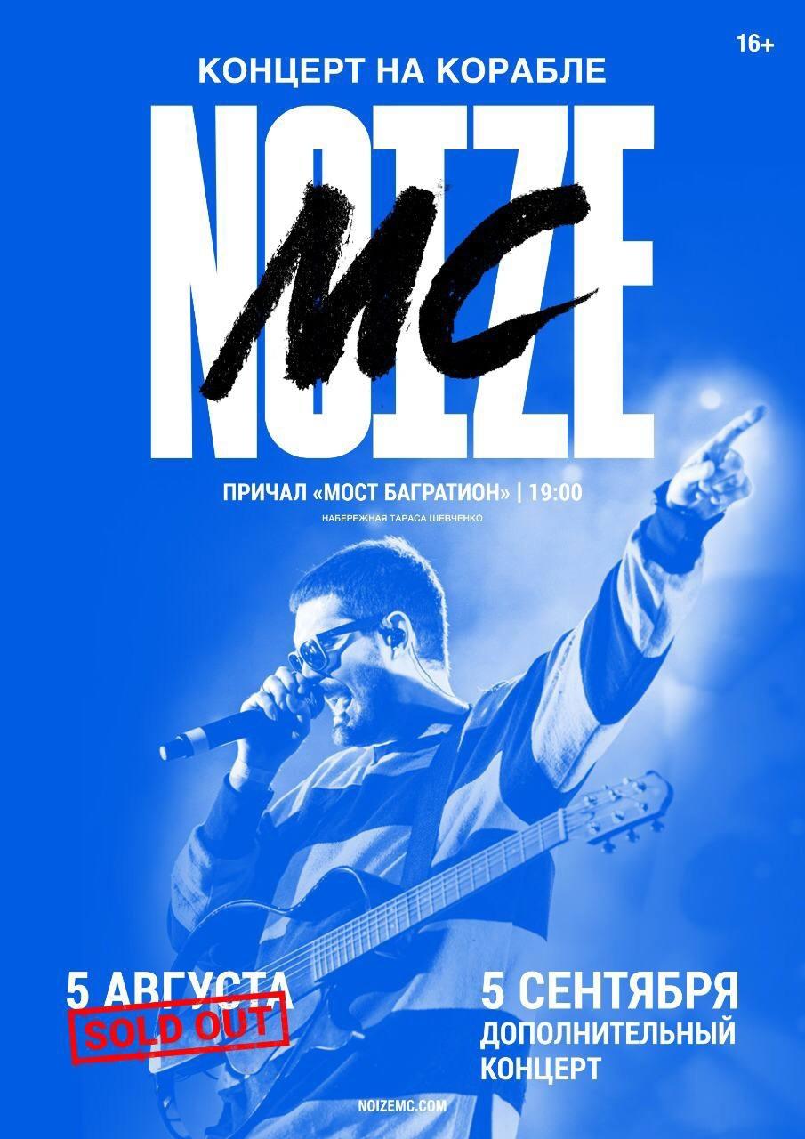 Noize MC - 5 сентября @ Речной лайнер
