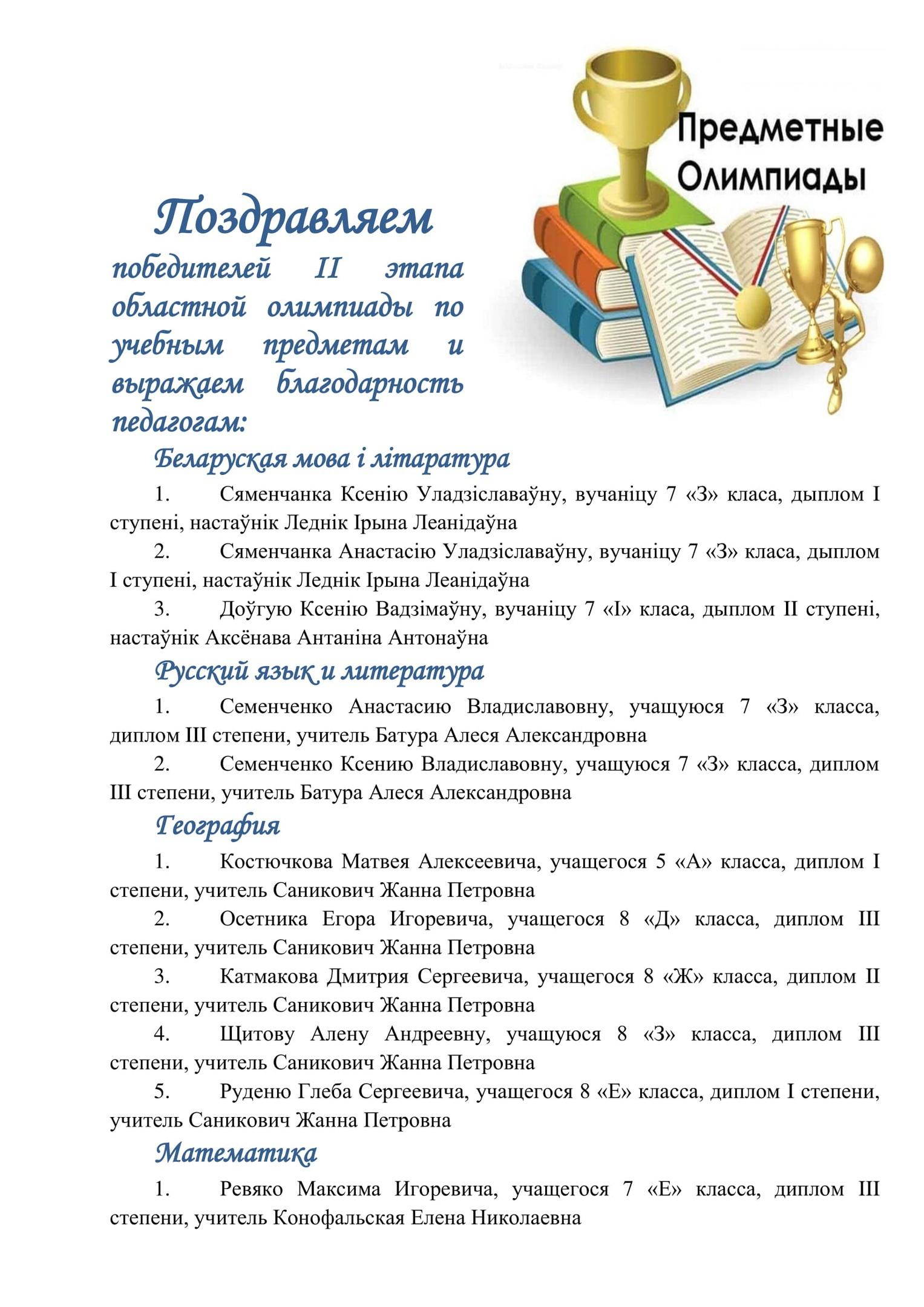 II этап (районный) областной олимпиады по учебным предметам для учащихся 7-8 классов
