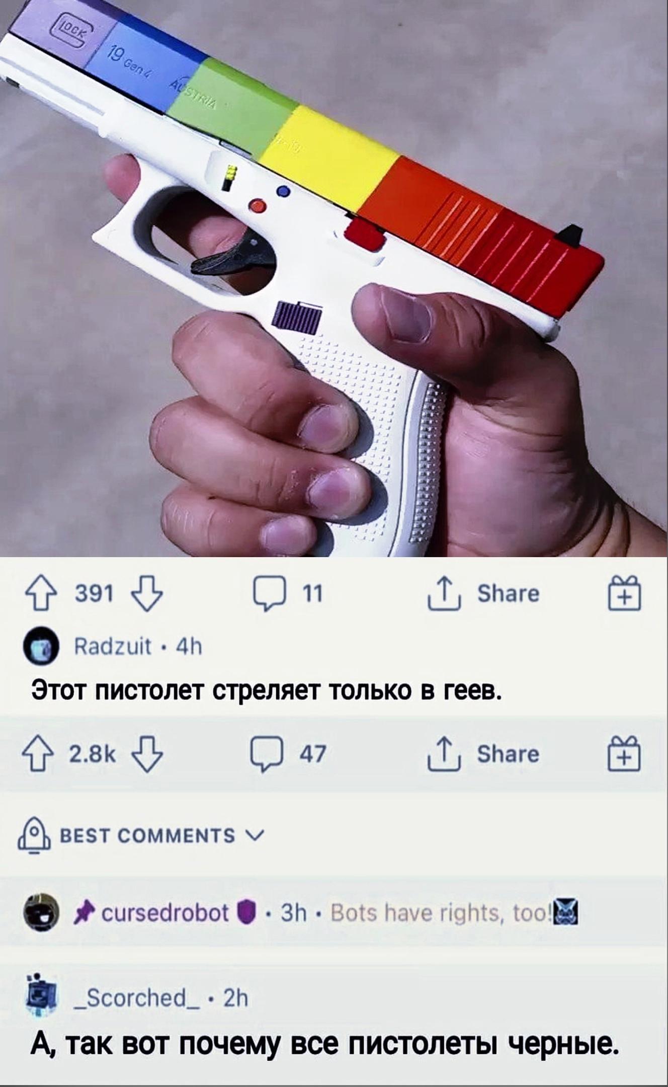 пистолет который стреляет в геев, лгбт, черный пистолет стреляет по черным