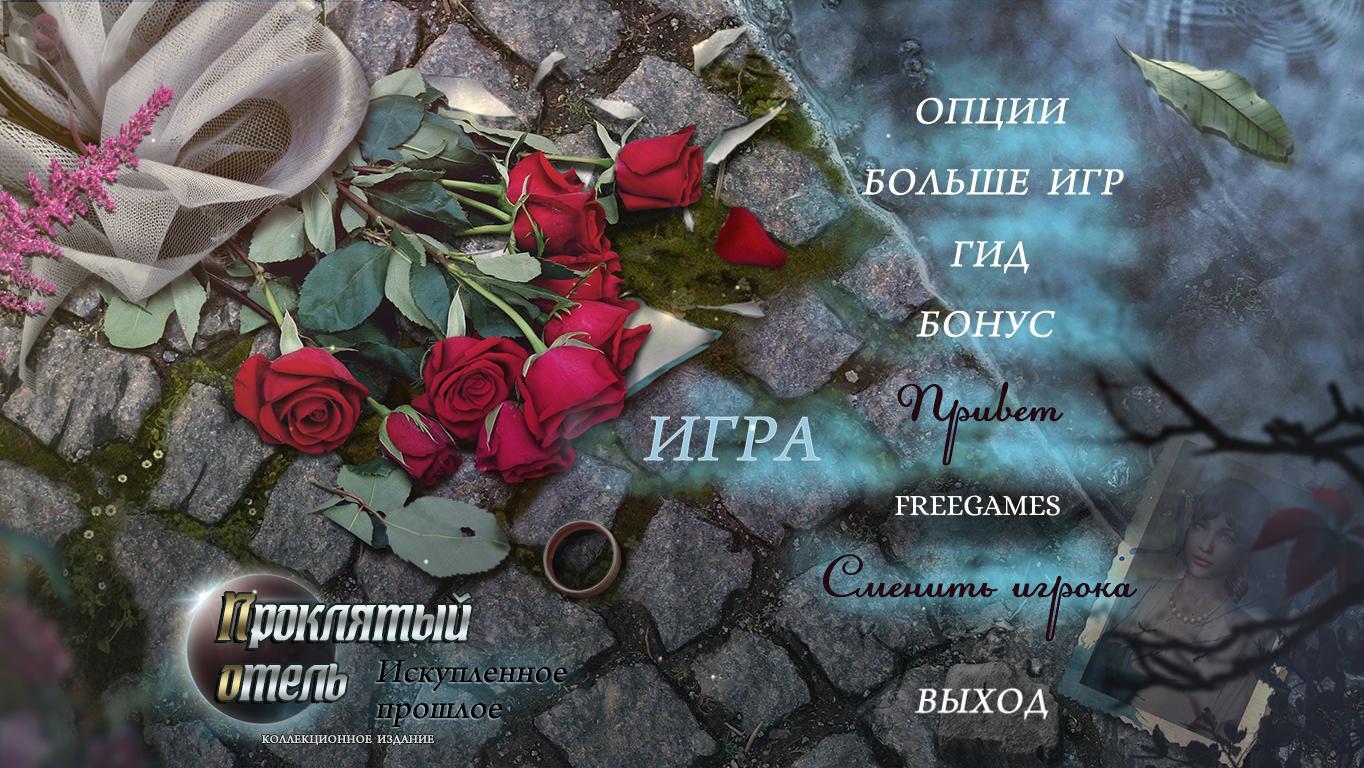 Проклятый отель 20: Искупленное прошлое. Коллекционное издание | Haunted Hotel 20: A Past Redeemed CE (Rus)