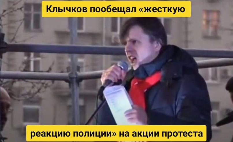 Клычков пообещал «жесткую реакцию полиции» на акции протеста