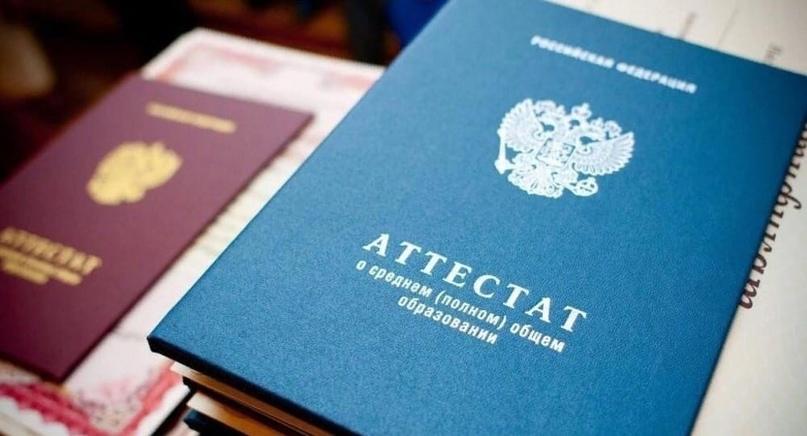 📚 В России собираются вводить электронные школьные аттестаты