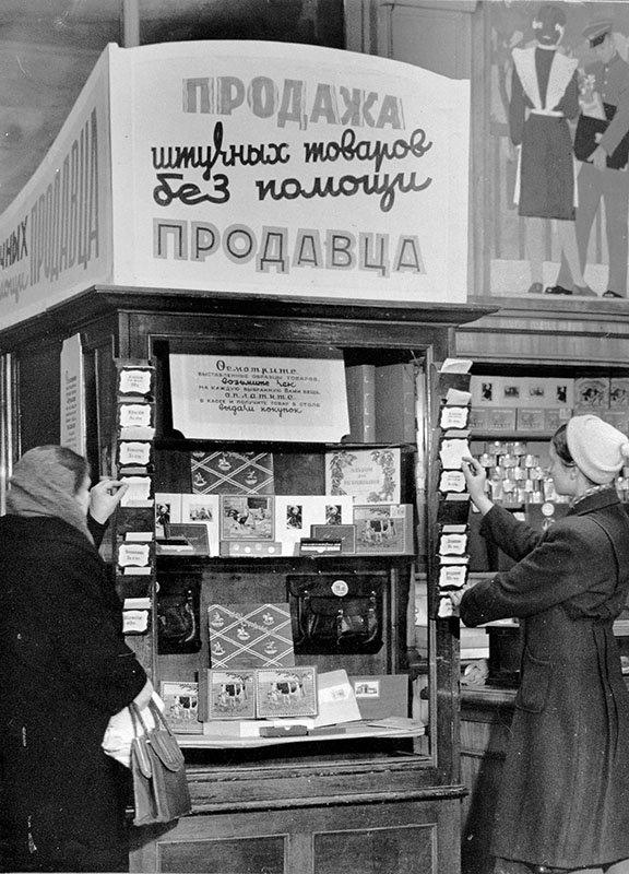 Торговые автоматы в советском Иркутске, изображение №5