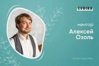 Ментор Алексей Озоль
