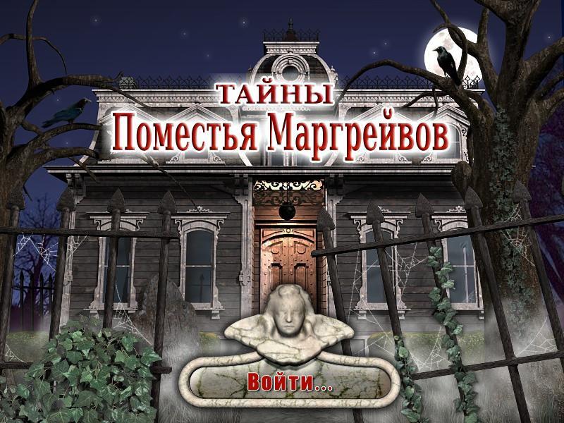 Тайны Поместья Маргрейвов | The Secret Of Margrave Manor (Rus)