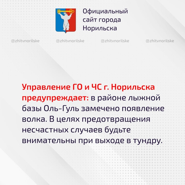 Управление ГО и ЧС г. Норильска предупреждает...