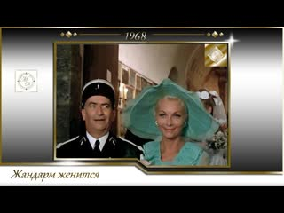 Жандарм женится / Le Gendarme se marie (Жан Жиро / Jean Girault) 1968, Франция