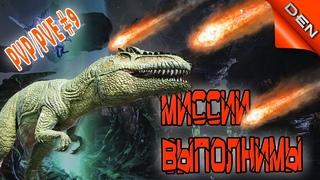 ARK PVP/PVE – МИССИИ ВЫПОЛНИМЫ, РАЗВИТИЕ В АРК (Ark Survival Evolved Выживание на Angry Dodo #9)