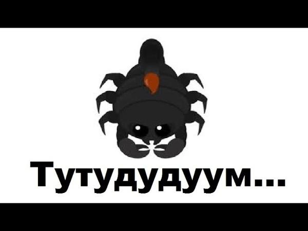 СТАЛ СКОРПИОНОМ В СОЛО | Mope.io