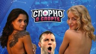Спорно о спорте: Спортивный сексперт о Российских болельщицах!