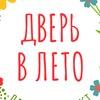 ДВЕРЬ В ЛЕТО — летний проект | Новокузнецк